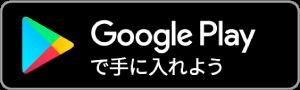 https://play.google.com/store/apps/details?id=dji.go.v4&hl=ja