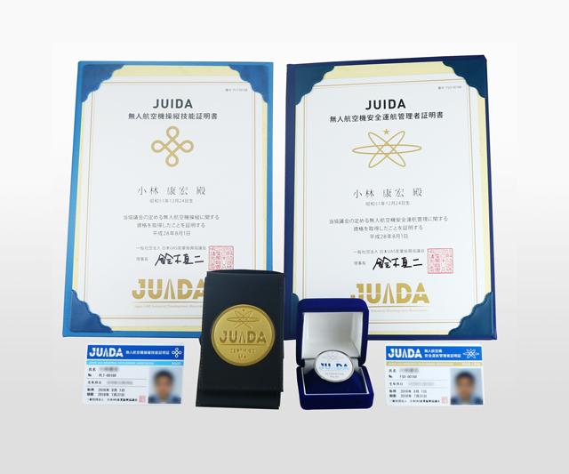 JUIDA認定カリキュラム